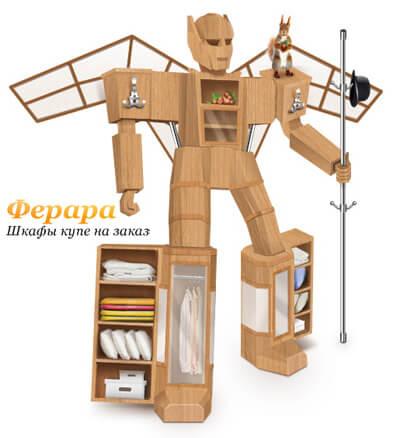 Вот такой симпатичный Шкафус рекламирует эту фирму Посмотрите как удобно в квартире иметь угловой шкаф-купе...